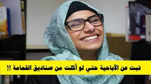 مايا خليفة : تبت عن الإباحية حتى لو أكلت من القمامة !! - YouTube