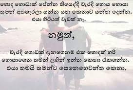 Sinhala Love Quotes Pictures Notes Quotes And Gossip Custom Download Pure Love Quotes