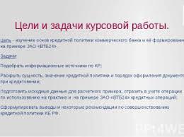 КРЕДИТНАЯ ПОЛИТИКА БАНКА И ЕЁ ФОРМИРОВАНИЕ слайда 3 Цели и задачи курсовой работы Цель изучение основ кредитной политики коммерчес