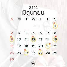 รวมฤกษ์ดี วันมงคล วันแต่งงาน ปี 2562 เดือนมิถุนายน 2562