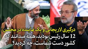 Image result for ‫لاریجانی‬‎