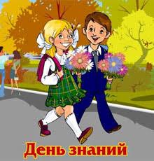 Праздник сентября День знаний история и традиции Значение  Праздник 1 сентября День знаний