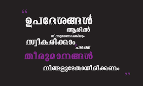 Malayalam Quotes Collection Kwikk Kwikk Unique Death Paranayam Malayalam States