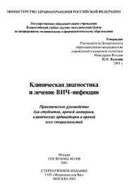 Руководство по медицине Диагностика и лечение Марк Х Бирс  Клиническая диагностика и лечение ВИЧ инфекции Покровский В В 2001 год