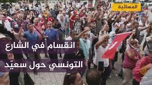 مظاهرة داعمة لقرارات الرئيس قيس سعيّد.. أزمة تونس إلى أين؟ - YouTube