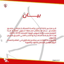 الزمالك يعلن عن 7 قرارات مهمة بشأن فريق كرة القدم - Sputnik Arabic