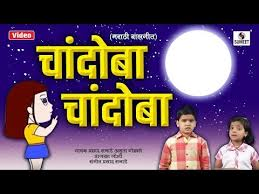 chandoba chandoba marathi balgeet
