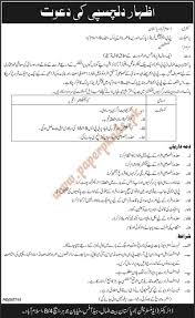 consultant jobs in islamabad paperpk consultant jobs in islamabad