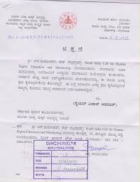 Complaint Letter Format To Police Station In Kannada