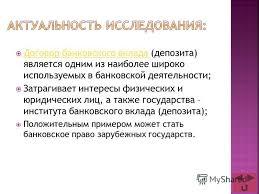 Презентация на тему Магистерская диссертация Научный  4 Договор банковского