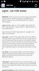 hindi essay writing agrave curren uml agrave curren iquest agrave curren not agrave curren agrave curren sect android apps on google play hindi essay writing agravecurrenumlagravecurreniquestagravecurrennotagravecurren130agravecurrensect screenshot