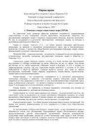 Система права реферат по праву скачать бесплатно структура понятие  Нормы права реферат по праву скачать бесплатно юридическая Алексей общественные поведение участники содержание элементы юридические служащие