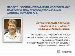 Презентация на тему Научная и учебная деятельность  2 Автор