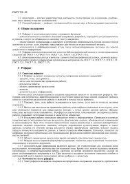 ГОСТ Система стандартов по информации библиотечному и  Поправка