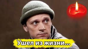 Ушел из жизни актер сериала Глухарь и Метод Дмитрий Гусев - YouTube
