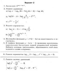 РАБОЧАЯ ПРОГРАММА по алгебре и началам анализа класс  hello html m6666b283 png