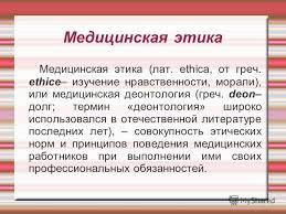 Презентация на тему Профессиональная этика и деонтология в  4 Медицинская этика Медицинская