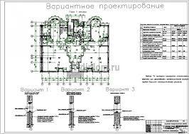 Диплом ПГС этажный жилой дом с монолитным каркасом в г Краснодар Сравнение вариантов