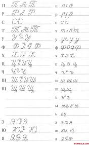 letters practice sheet russian cursive handwriting worksheets free download pdf