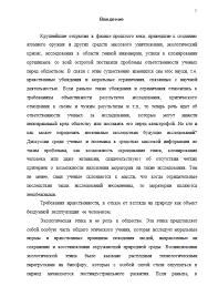 Рефераты по Философии на заказ Отличник  Слайд №2 Пример выполнения Реферата по Философии