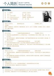 格言单栏中文简历40格言单栏中文简历40下载常规简历模板 脚步网简历 Fascinating Resume 中文