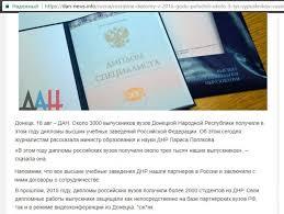 Какие дипломы получили медики Донецка РФ или ДНР  Какие дипломы получили медики Донецка РФ или ДНР