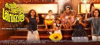 Image result for kuttanpillayude sivarathri