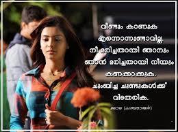 Sad Smile Malayalam Quotes