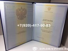 Купить диплом бакалавра года старого образца в Санкт  diplom bakalavra 2010 2011 1