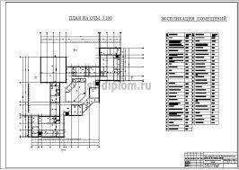 Дипломный проект ПГС общеобразовательная школа на учебных класса 4 План 2 го этажа
