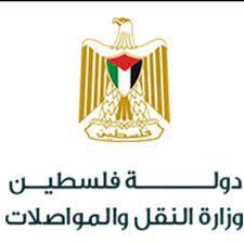 الإدارة العامة للشؤون الفنية في... - وزارة النقل والمواصلات
