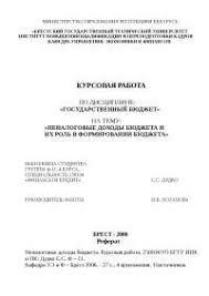 Понятие и роль государственного и местного бюджета курсовая по  Неналоговые доходы бюджета и их роль в формировании бюджета курсовая по финансам скачать бесплатно государство таможенные