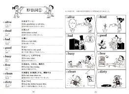 イラスト中学生の英単語開隆堂出版株式会社