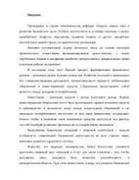 Банки второго уровня в Республике Казахстан курсовая по  Банки второго уровня в Республике Казахстан курсовая по банковскому делу скачать бесплатно депозиты операции ценные капитал