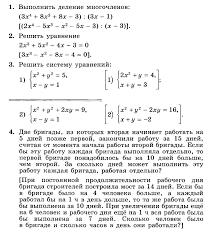 Алгебра кл Учимся учиться Контрольная работа № 6 Вариант 1 Вариант 2 Контрольная работа № 7 Вариант 1 Вариант 2