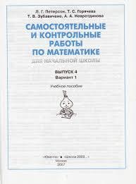 Петерсон Л Г Математика Самостоятельные и контрольные работы  0002 517x700 223kb