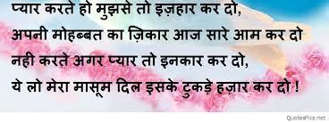 hindi love shayari wallpaper gallery