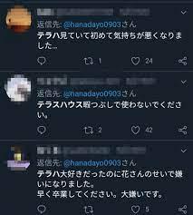 木村 花 誹謗 中傷 犯人