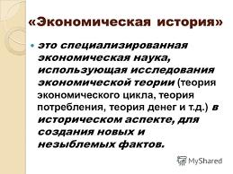 Презентация на тему Экономическая история Лекции ч  5 Экономическая