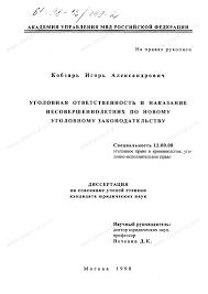 Диссертация на тему Уголовная ответственность и наказание  Диссертация и автореферат на тему Уголовная ответственность и наказание несовершеннолетних по новому уголовному законодательству