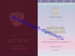 Диплом магистра с приложением Купить дипломы в Саратове Красный с отличием диплом магистра с приложением
