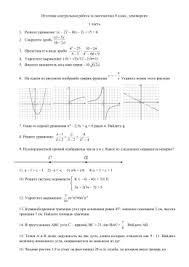 Итоговая контрольная работа по математике за курс класса Итоговая контрольная работа по математике 8 класс