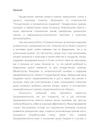 Организация работы администрации г Богородска отчет по практике  Это только предварительный просмотр