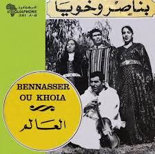 Chillout & traditional music musique du maroc : Musicrepublic World Traditional Music From Lps And Cassettes Morocco Bennasser Ou Khoia بناصر وخويا Ifriquiaphone Ifk 380