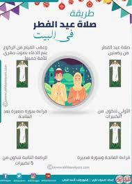 """Algeria 🇩🇿 الجزائر on Twitter: """"طريقة صلاة عيد الفطر في البيت.  #عيدك_في_بيتك #عيد_الفطر_المبارك #EidAlFitr #EidAtHome #eidmubarak2020… """""""