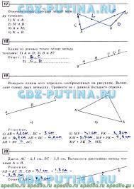 Контрольно измерительные материалы геометрия класс ответы онлайн  Контрольно измерительные материалы геометрия 8 класс ответы онлайн
