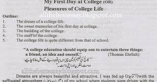 pak education info my first day at college essay for f a fsc b a  pak education info my first day at college essay for f a fsc b a bsc advance ideal english grammar composition