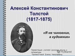 Презентация на тему Алексей Константинович Толстой Я не  1 Алексей Константинович Толстой