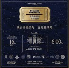 Yale Club of Taipei: 2017 IVY Ball | Yale International Alliance