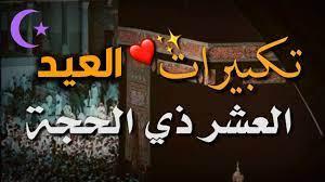 تكبيرات العيد الأضحى بصوت جميل🌷 عيد مبارك 🌷 لنجعلها تملأ الدنيا الله أكبر  الله أكبر - YouTube